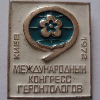 Международный Конгресс Геронтологов Киев 1972