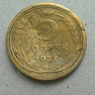 5 копеек 1927 года