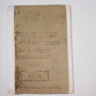 УДОСТОВЕРЕНИЕ 1943г.