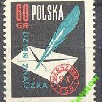 Польша 1958 День письма почта **