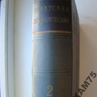 МСЭ Малая советская энциклопедия 3 издание 1958 г.