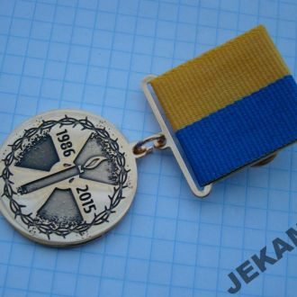 Чернобыль ЧАЭС За заслуги 1 ст. 2015 ликвидатор