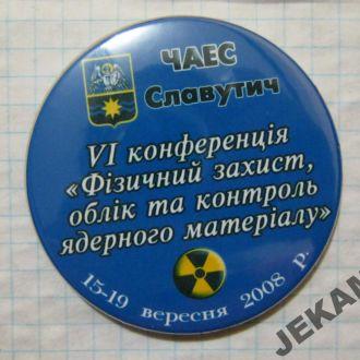 Чернобыль ЧАЭС конференция энергетика Славутич