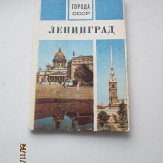 Открытки города СССР Ленинград