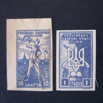 2 марки Украина таборова почта Италия копии