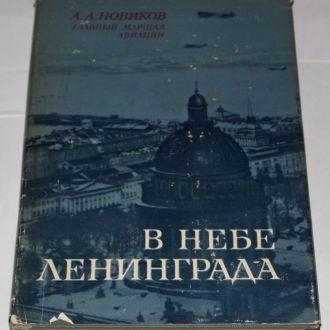 == Александр Новиков - В небе Ленинграда ==