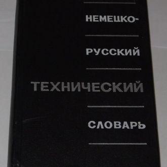 == Немецко-русский технический словарь ==