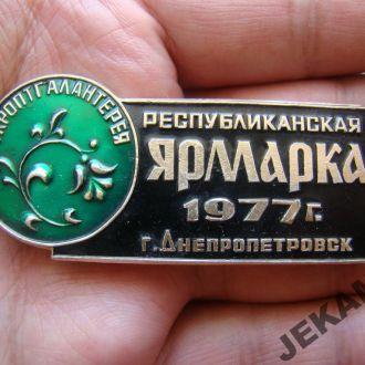 Ярмарка Днепропетровск 1977 большой редкий