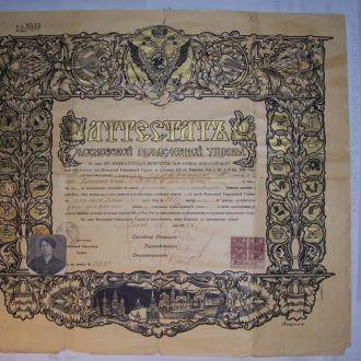 Аттестат, Ремесленная управа, Москва, Россия 1915