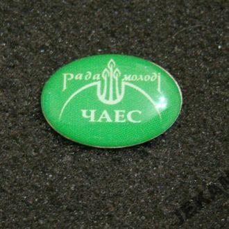 Рада Совет молодежи Чоронобиль ЧАЭС Чернобыль ЧАЕС