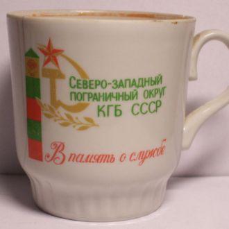 Чашка КГБ для чая, погранвойска, СССР, 1960ые