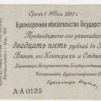 Колчак , 25 руб. 1919 р.