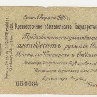 Колчак , 50 руб. 1919 р. Квiтень .