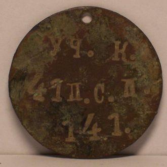 Селенгинский 41 пехотный полк, Дубно, пмв,  1910ые