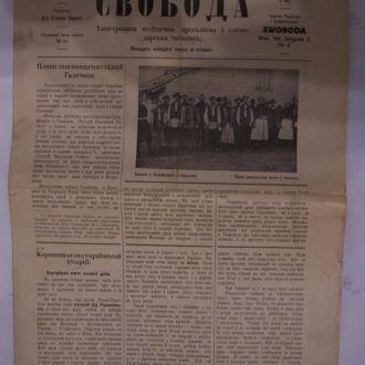 Свобода ч.4, газета УСС, пмв, Галиция,Украина 1915