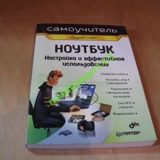 Стоян Ноутбук Настройка