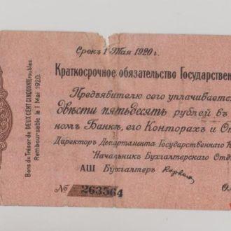 Колчак , 250 руб. 1919 (20) р. Травень .