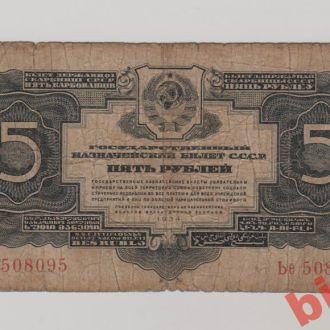 Союз , 5 рублєй 1934 р.