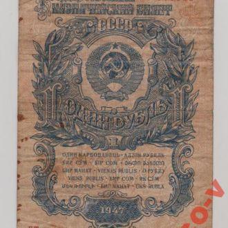 Союз , 1 рубль  1947 р., 15 стрiчок .