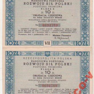 Польща, народна позика 100 злотих 1951 р.