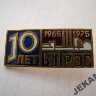 БУГРЭС 10 лет ГРЭС 1975 тяжелый энергетика
