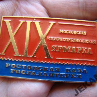 19 ярмарка Москва большой редкий