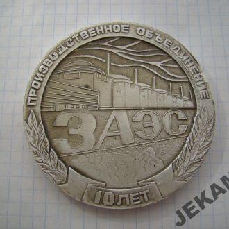 ЗАЭС ЗАЕС запорожская АЭС энергетика медаль настол