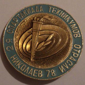 Спартакиада техникумов отрасли Николаев 1978