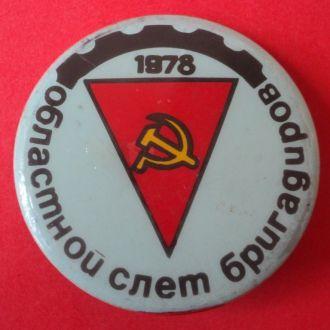 Областной Слет Бригадиров 1978