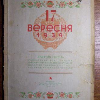 Пропаганда,советские песни для Галиции ,Львов 1940