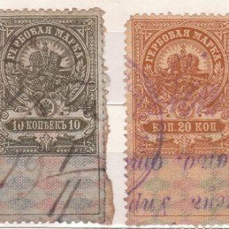 Россия. Набор 1918 г.  MICHEL # 139А+141А  (гаш.)