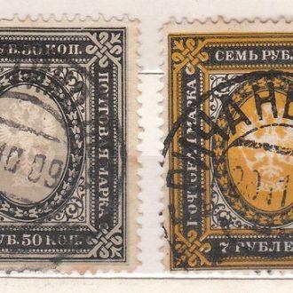 Россия. Набор 1902 г. MICHEL # 55Y + 56Y  (гаш.)