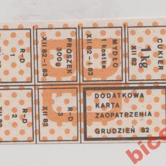 Польща , талони на товари , 1982 - 83 рр.