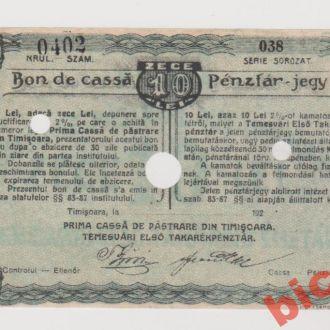 Румунiя , мiсто Тiмiшоара 10 лeй 1920-25 рр.