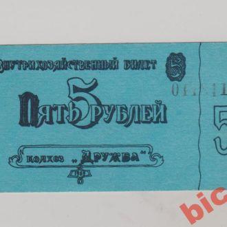 Рiвненська обл., к-сп Дружба 5 рублєй  1989р.