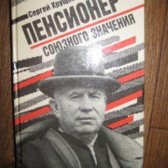 Сергей Хрущев. Пенсионер союзного значения.