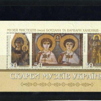 Украина,СОКРОВИЩА МУЗЕЕВ УКРАИНЫ 2001 год **.