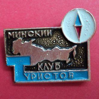 Минский Клуб Туристов Туризм