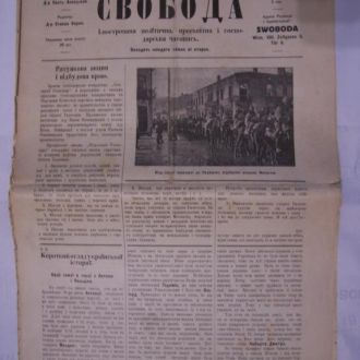 Свобода ч.5, газета УСС, пмв, Галиция,Украина 1915