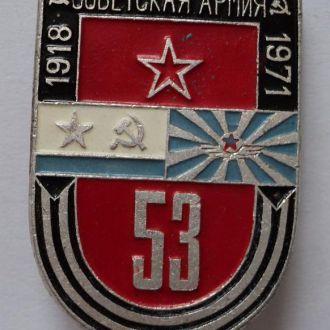 53 года Советской Армии