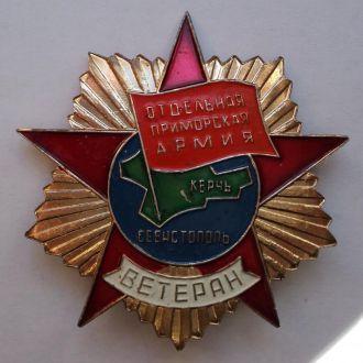 Ветеран Отдельная Приморская Армия