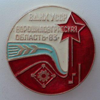 ВДНХ УССР Ворошиловоградская область 1983 г.