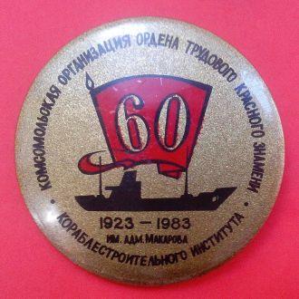 Комсомольская Организация Кораблестроит. Института