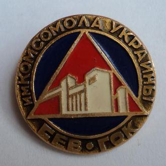 Комсомольская стройка СевГок Сев.Гок ВЛКСМ