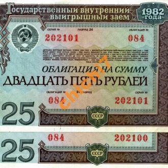 Гос заем 1982 г. Облигация 25 руб. 2 номера подряд