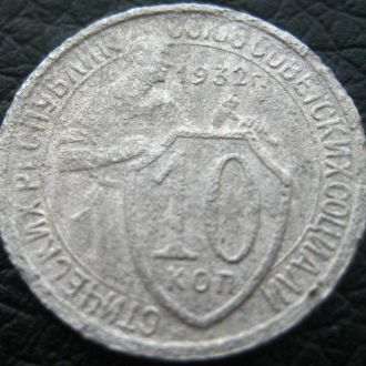 10 копеек 1932г.