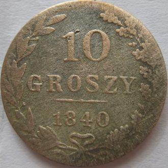 10 грош Польша 1840г.