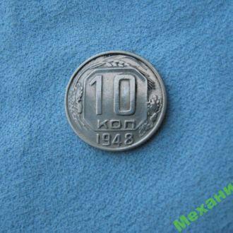 10 копеек 1948 года .   СССР.