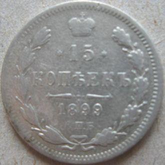 15 копеек 1899г.