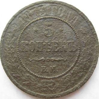5 копеек 1873г.